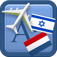Traveller Dictionary and Phrasebook Hebrew – Dutch Icon