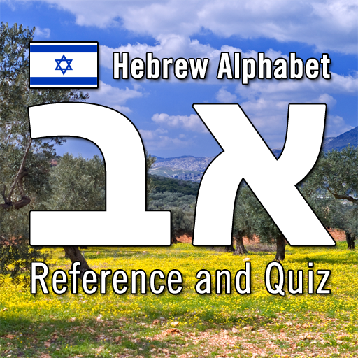 Hebrew Alphabet Reference and Quiz