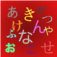 Hiragana In A Day Icon