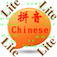 Chinese Pronunciation Tutor Lite Icon