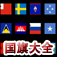 National Flag Collection Icon
