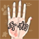 HandFortune-telling Icon