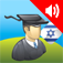 FREE Hebrew Essentials by AccelaStudy®