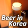 Beer in Korea – Seoul & Ilsan's Craft Beer Bars Icon