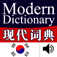 Modern Korean-Chinese Talking Dictionary powered by FLTRP Icon