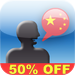 MyWords - Learn Chinese (Simplified) Vocabulary