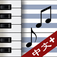 HS PianoC Plus Icon