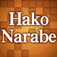 Hako Narabe – Connect Cube – Icon