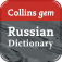 Collins Gem Russian Dictionary Icon