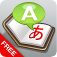 Translator Free ~ translate with voice Icon