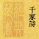 QianJiaShi-T Icon