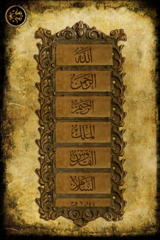 Duas, Names Of Allah and Prophet [P.B.U.H.], Kalmat and Darood Screenshot