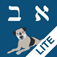 Hebrew Cards Lite Icon