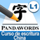 PandaWords Chinese Writing for Intermediate Level 1 (Spanish Version) Icon