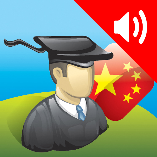 FREE Chinese Essentials by AccelaStudy®