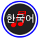 My Music Korean Icon