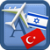 Traveller Dictionary and Phrasebook Hebrew – Turkish Icon