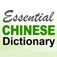 Essential Chinese Dictionary (English) powered by FLTRP Icon