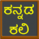 Kannada Kali Free Tutor – Beginner Icon
