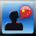 Learn Beginner Chinese (Simplified) Vocabulary – MyWords for iPad Icon