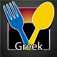 Greek Food Street by Feel Social Icon
