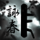 iWingChun SLT Part 2/6 Icon