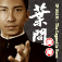 Ip Man – The Legend Is Born Icon