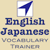 Vocabulary Trainer: English – Japanese Icon