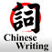 PandaWords Chinese Word Writing – 1 Icon