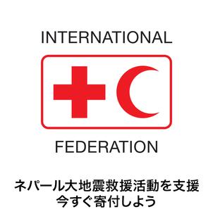 ネパール大地震救援活動を支援 今すぐ寄付しよう