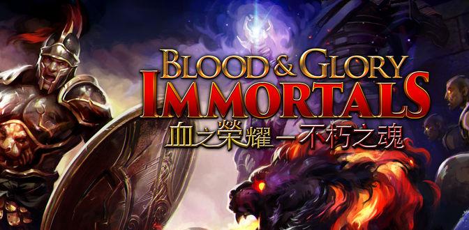 Blood & Glory: Immortals