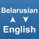 QuickDict Belarusian-English Icon